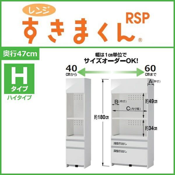 ◆国産イージーオーダーすきま収納レンジすきまくん幅1cm対応! RSP-H-幅40~60cm奥行47cmタイプ