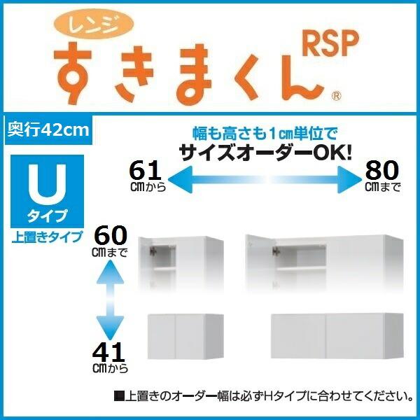 ◆国産イージーオーダーレンジすきまくん幅/高さ1cm対応! RSP-U-幅61~80cm奥行42cm高さ41~60cmタイプ