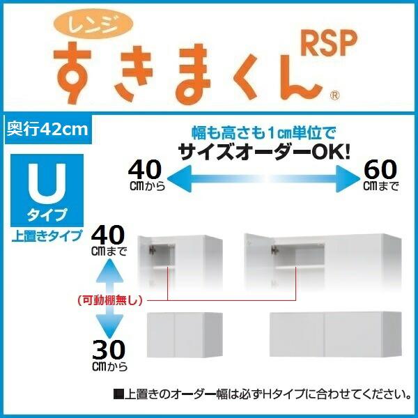 ◆国産イージーオーダーレンジすきまくん幅/高さ1cm対応! RSP-U-幅40~60cm奥行42cm高さ30~40cmタイプ