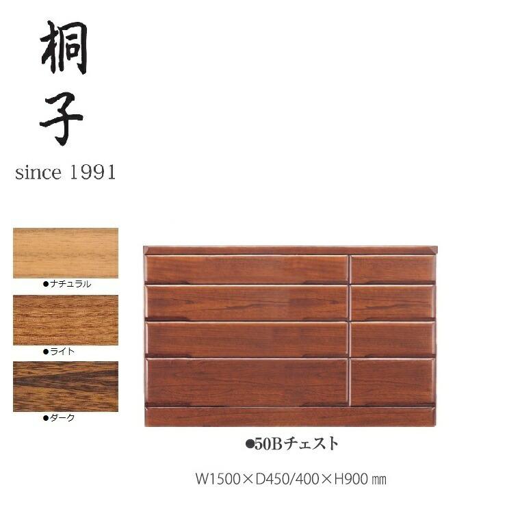 【桐子シリーズ】50Bチェスト 幅1500mm奥行450/400mm高さ900mm