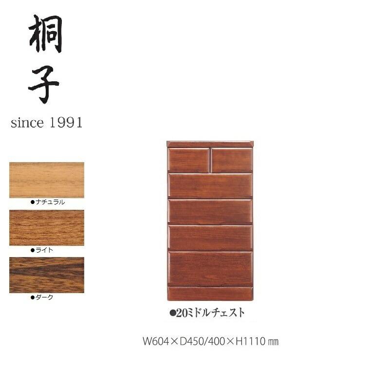 【桐子シリーズ】20ミドルチェスト 幅604mm奥行450/400mm高さ1110mm