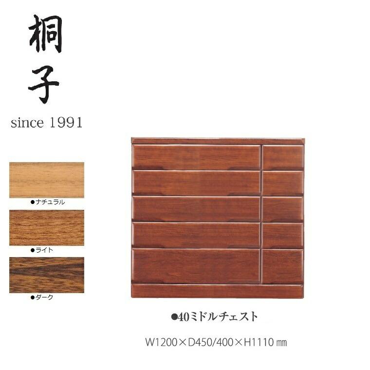 【桐子シリーズ】40ミドルチェスト 幅1200mm奥行450/400mm高さ1110mm