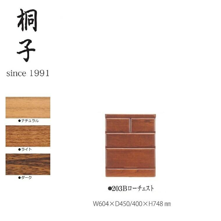 【桐子シリーズ】203Bローチェスト 幅604mm奥行450/400mm高さ748mm