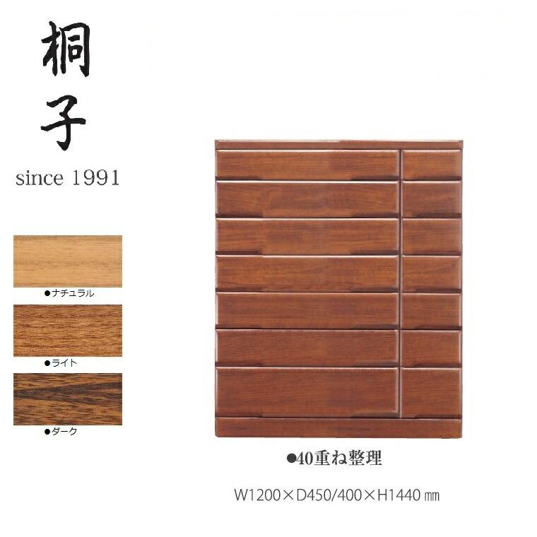 【桐子シリーズ】40重ね整理たんす 幅120m奥行450/400mm高さ1440mm