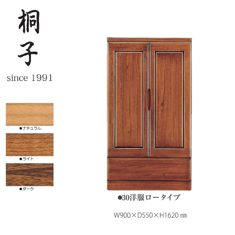 【桐子シリーズ】30洋服ロータイプ 幅900mm奥行550mm高さ1620mm