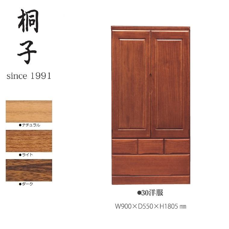 【桐子シリーズ】30洋服たんす 幅900mm奥行550mm高さ1805mm【送料無料】