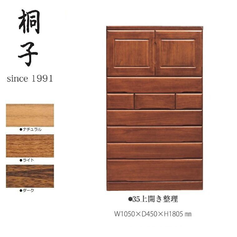 【桐子シリーズ】35上開き整理たんす 幅1050mm奥行450mm高さ1805mm