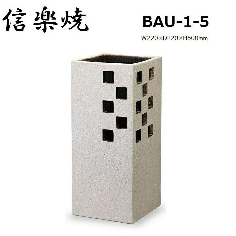 【信楽焼】スクエアー格子傘立 BAU-1-5 W220×D220×H500mm 【送料無料】