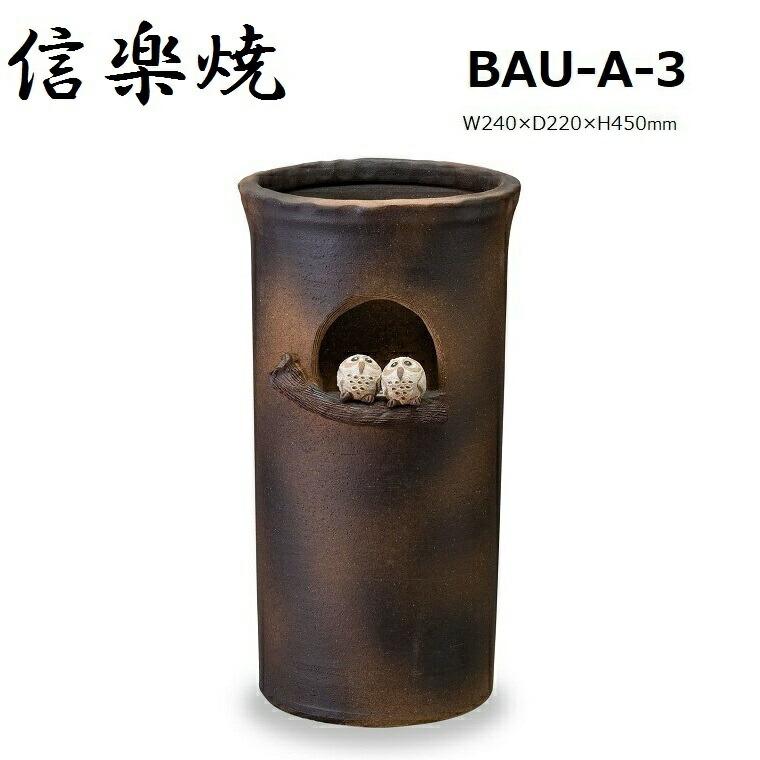 【信楽焼】ペアふくろう傘立 BAU-A-3 W240×D220×H450mm