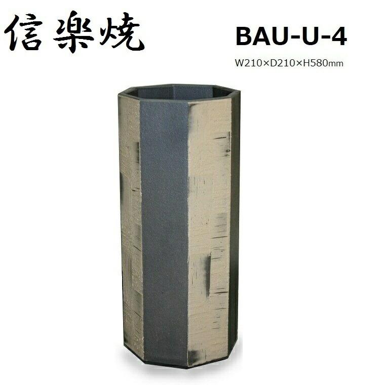 【信楽焼】いぶしショコラ八角傘立 BAU-U-4 W210×D210×H580mm