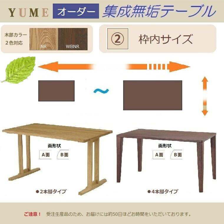 ダイニングテーブル・YUME2・(2)枠オーダーテーブル・天然木【送料無料】
