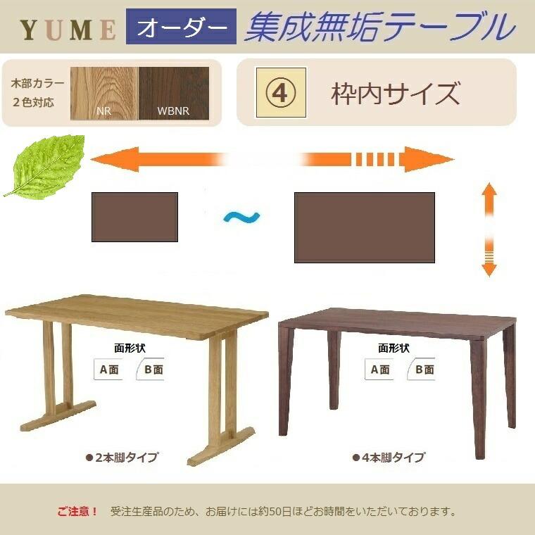 ダイニングテーブル・YUME2・(4)枠オーダーテーブル・天然木【送料無料】