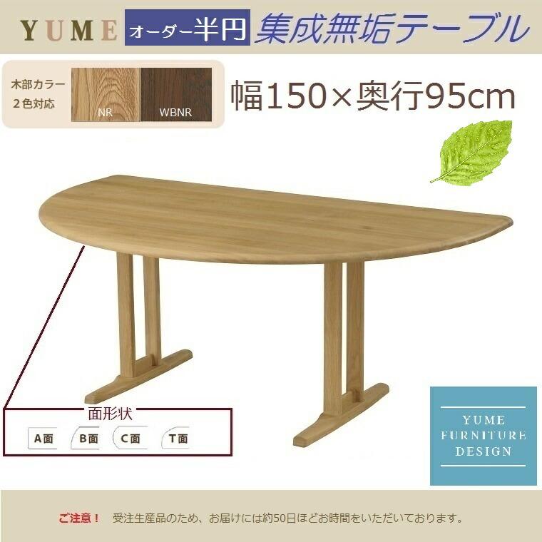 ダイニングテーブル・YUME2・150×95cm半円オーダーテーブル・天然木【送料無料】