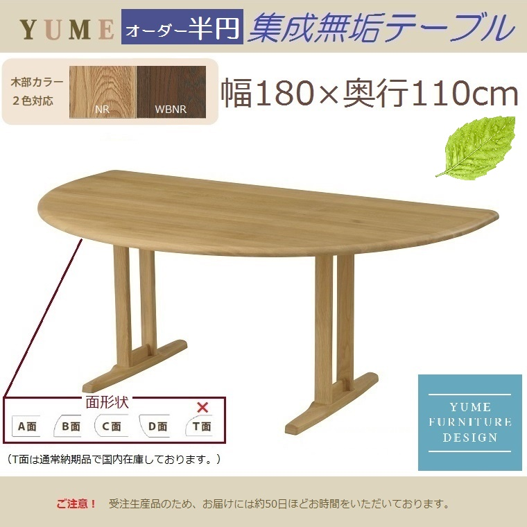 ダイニングテーブル・YUME2・180×110cm半円オーダーテーブル・天然木【送料無料】