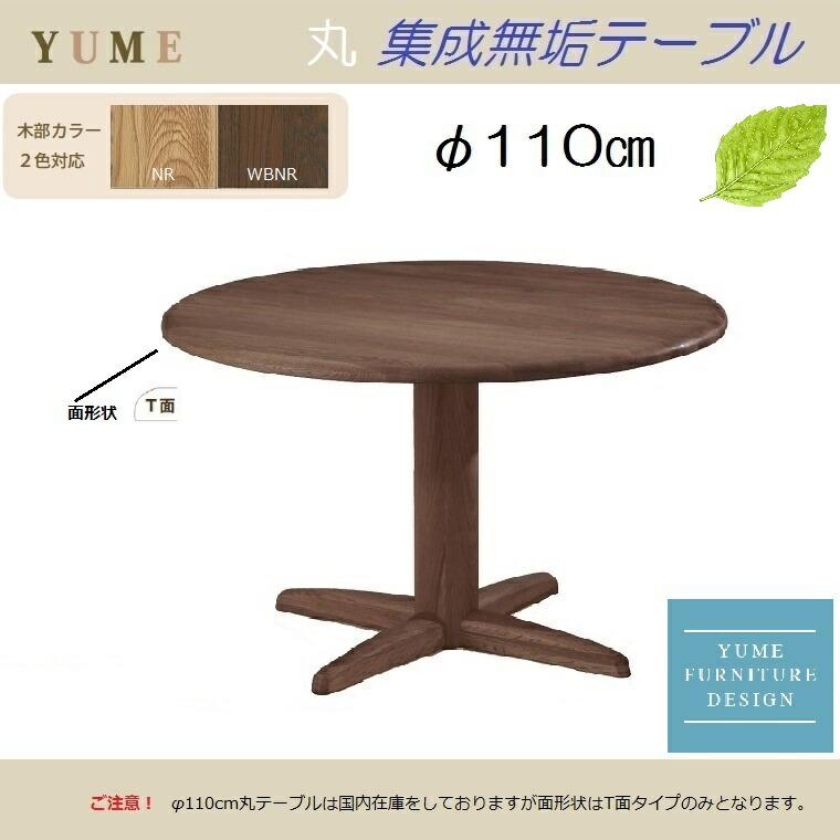 ダイニング丸テーブル・YUME2・110cmΦT脚無垢板テーブル・天然木【送料無料】