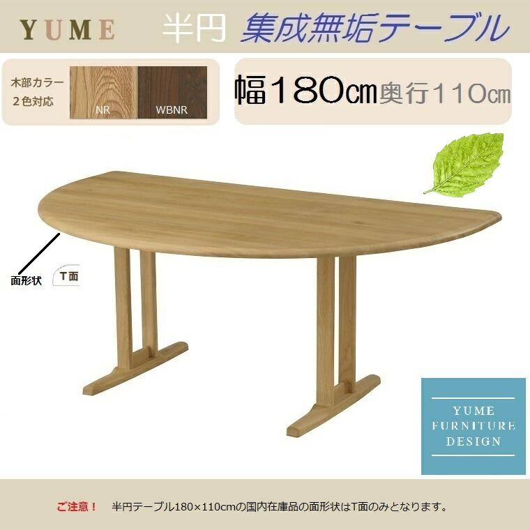ダイニング半円テーブル・YUME2・幅180cm2本脚無垢板テーブル・天然木【送料無料】