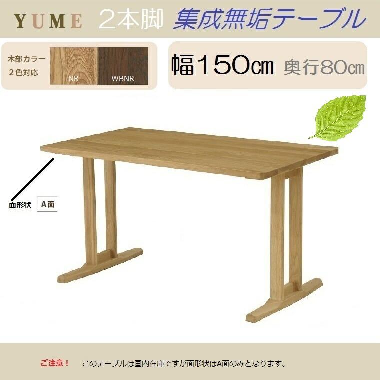 ダイニングテーブル・YUME2・150×80cm2本脚無垢板テーブル・天然木【送料無料】