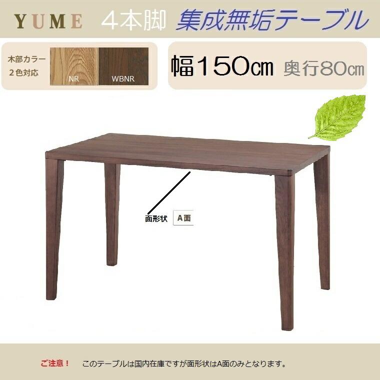 ダイニングテーブル・YUME2・150×80cm4本脚無垢板テーブル・天然木【送料無料】