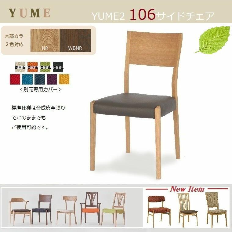 ダイニングチェア・YUME2-106サイドチェアNR/WBNR天然木【送料無料】