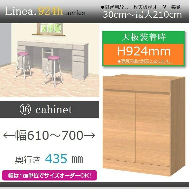 ユニットハイカウンターLinea.924h・16.cabinet・奥行き43.5cm幅61~70cm高さ92.4cm・イージーオーダー・【送料無料】