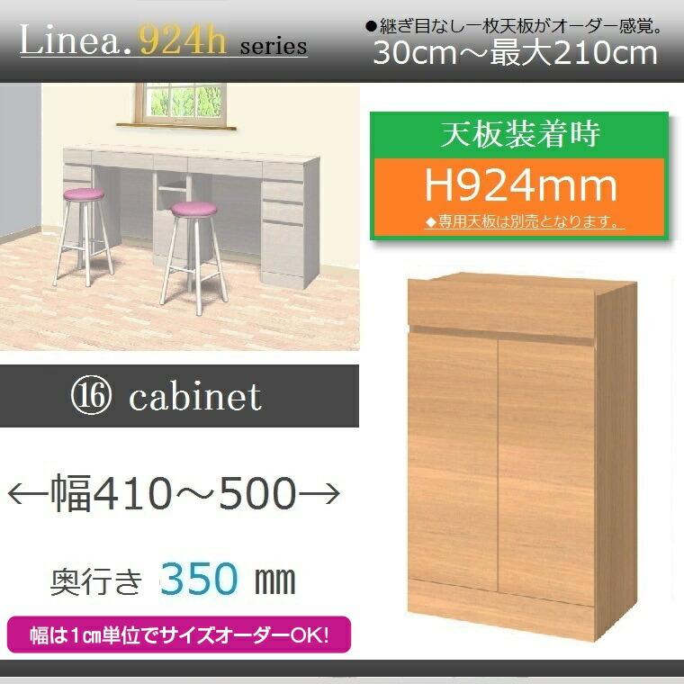 ユニットハイカウンターLinea.924h・16.cabinet・奥行き35cm幅41~50cm高さ92.4cm・イージーオーダー・【送料無料】