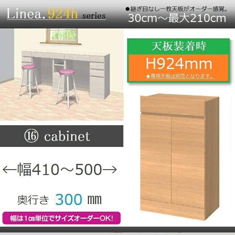 ユニットハイカウンターLinea.924h・16.cabinet・奥行き30cm幅41~50cm高さ92.4cm・イージーオーダー・【送料無料】