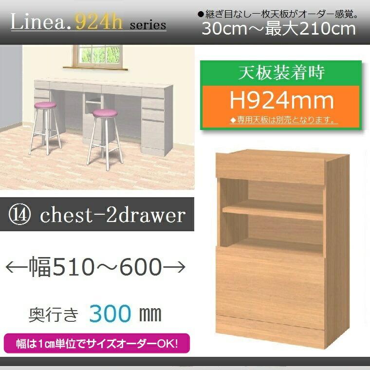 ユニットハイカウンターLinea.924h・14.chest-2drawer・奥行き30cm幅51~60cm高さ92.4cm・イージーオーダー・【送料無料】
