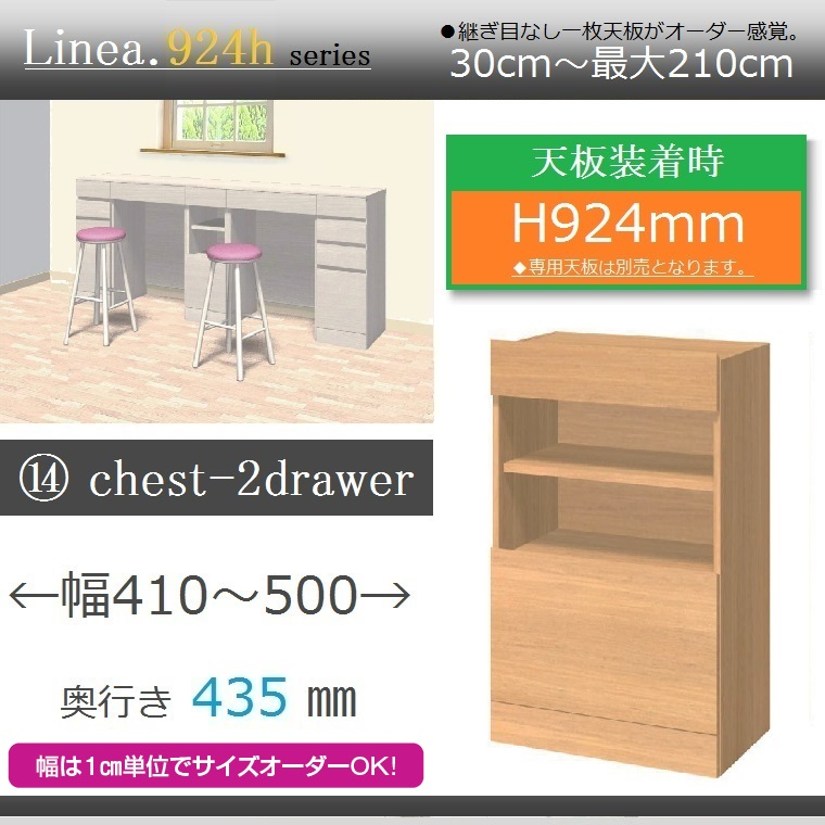 ユニットハイカウンターLinea.924h・14.chest-2drawer・奥行き43.5cm幅41~50cm高さ92.4cm・イージーオーダー・【送料無料】
