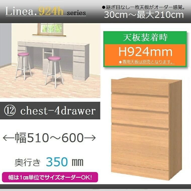 ユニットハイカウンターLinea.924h・12.chest-4drawer・奥行き35cm幅51~60cm高さ92.4cm・イージーオーダー・【送料無料】