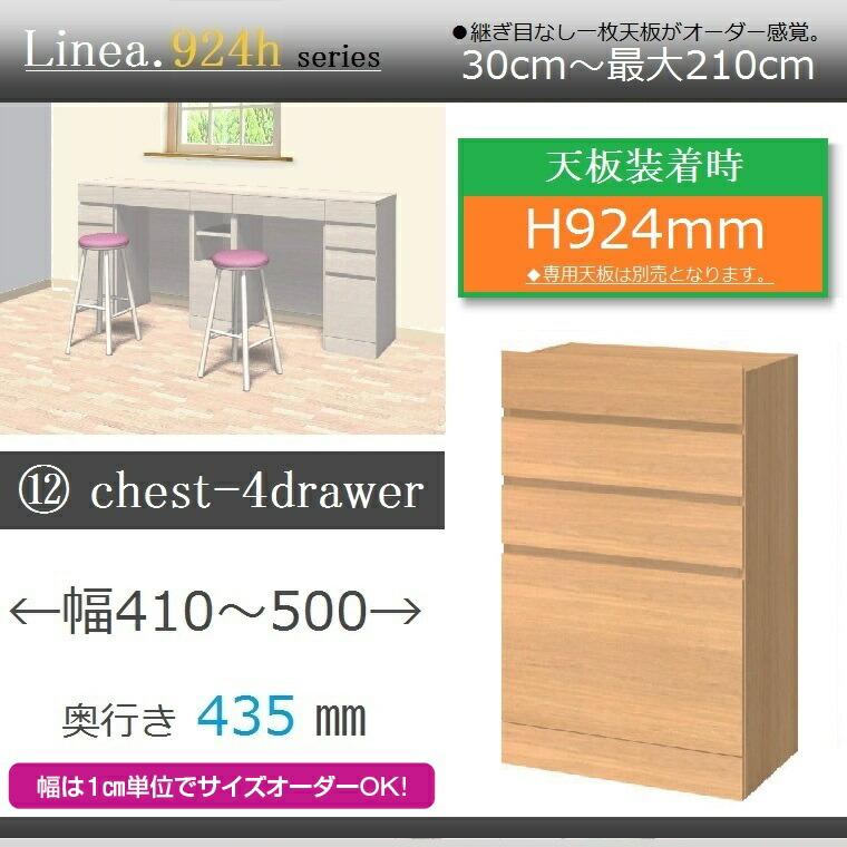 ユニットハイカウンターLinea.924h・12.chest-4drawer・奥行き43.5cm幅41~50cm高さ92.4cm・イージーオーダー・【送料無料】