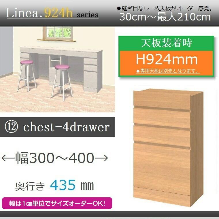 ユニットハイカウンターLinea.924h・12.chest-4drawer・奥行き43.5cm幅30~40cm高さ92.4cm・イージーオーダー・【送料無料】