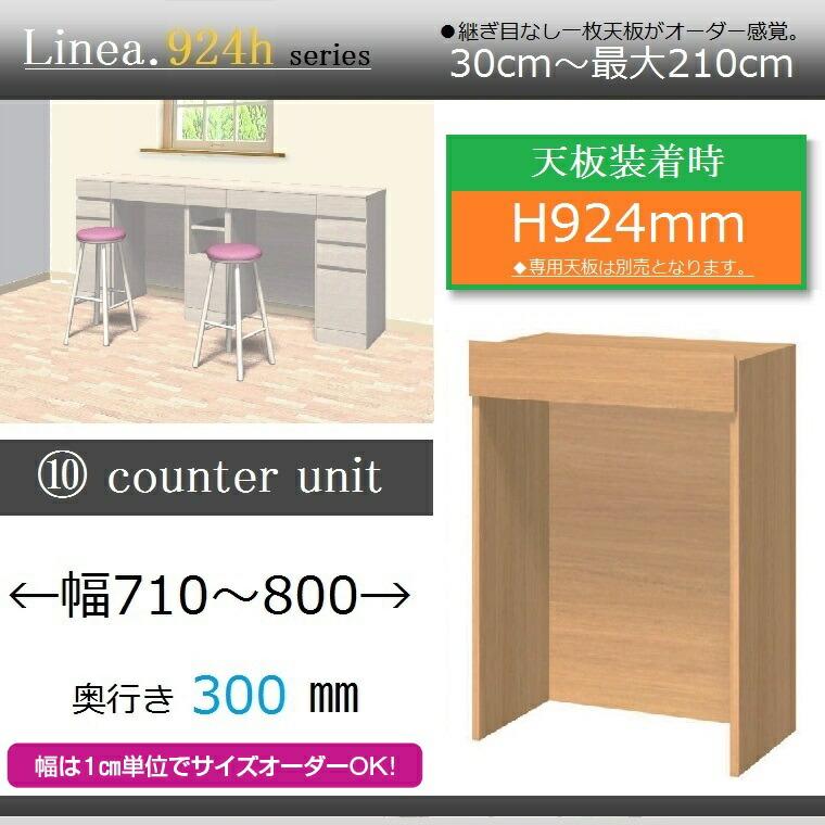 ユニットハイカウンターLinea.924h・10.counter-unit・奥行き30cm幅71~80cm高さ92.4cm・イージーオーダー・【送料無料】