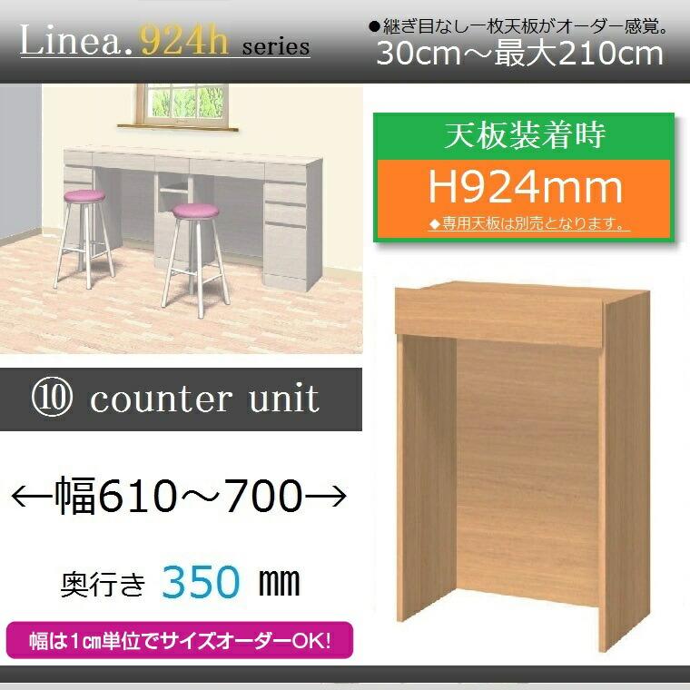 ユニットハイカウンターLinea.924h・10.counter-unit・奥行き35cm幅61~70cm高さ92.4cm・イージーオーダー・【送料無料】