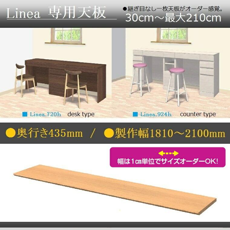 ユニットカウンターLinea.720h,924h専用天板・奥行き43.5cm幅181~210cm・1cm対応【送料無料】
