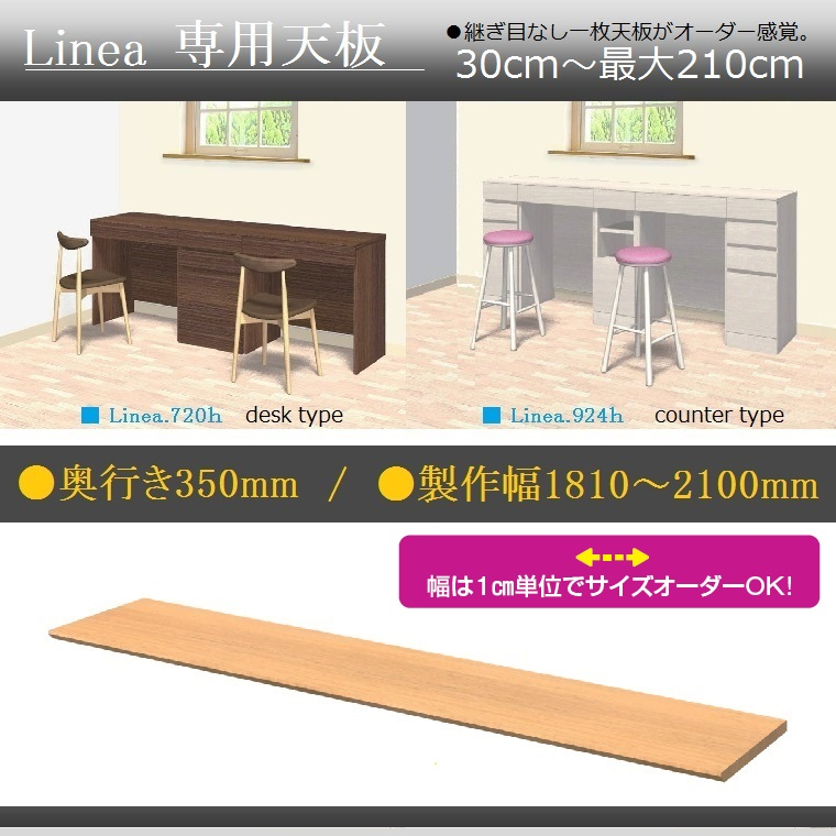 ユニットカウンターLinea.720h,924h専用天板・奥行き35cm幅181~210cm・1cm対応【送料無料】