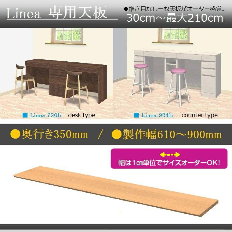 ユニットカウンターLinea.720h,924h専用天板・奥行き35cm幅61~90cm・1cm対応【送料無料】