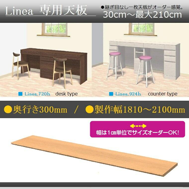 ユニットカウンターLinea.720h,924h専用天板・奥行き30cm幅181~210cm・1cm対応【送料無料】