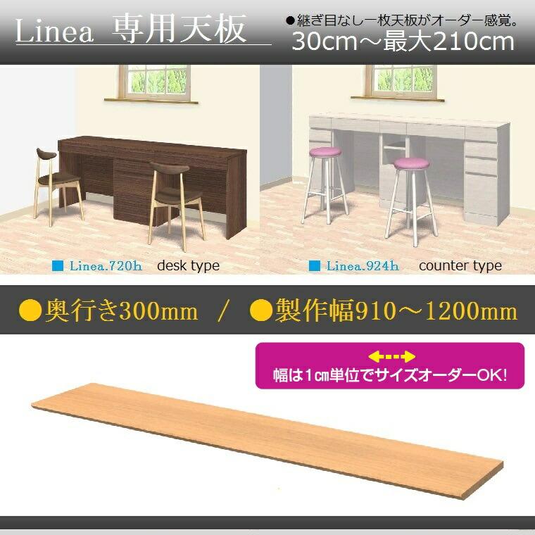 ユニットカウンターLinea.720h,924h専用天板・奥行き30cm幅91~120cm・1cm対応【送料無料】