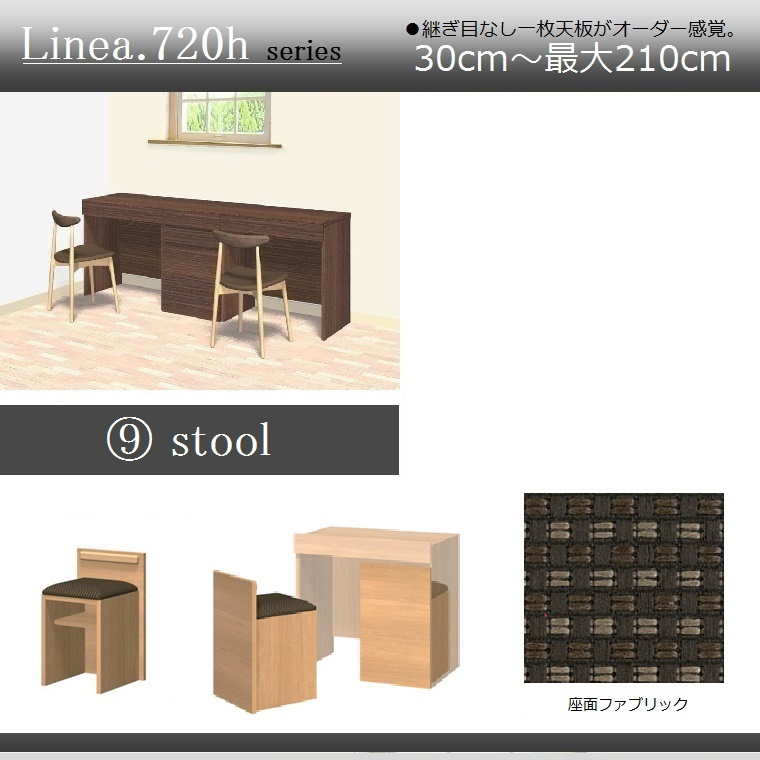ユニットカウンターLinea.720h・9.stool・desk unit専用スツール・イージーオーダー・【送料無料】