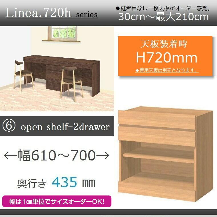 ユニットカウンターLinea.720h・6.open shelf-2drawer・奥行き43.5cm幅61~70cm高さ72cm・イージーオーダー・【送料無料】