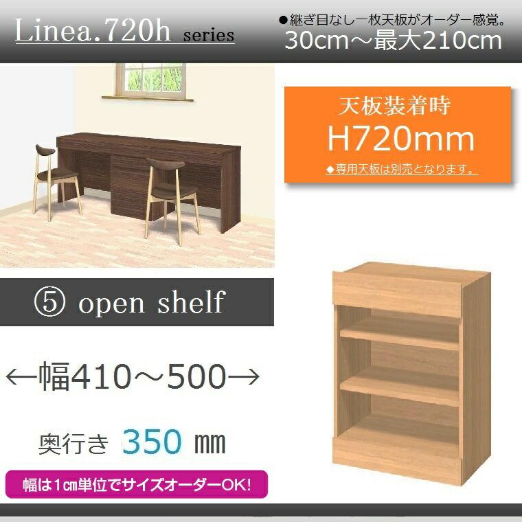 ユニットカウンターLinea.720h・5.open shelf・奥行き35cm幅41~50cm高さ72cm・イージーオーダー・【送料無料】