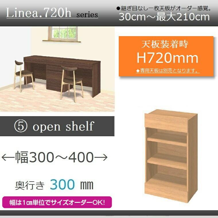 ユニットカウンターLinea.720h・5.open shelf・奥行き30cm幅30~40cm高さ72cm・イージーオーダー・【送料無料】