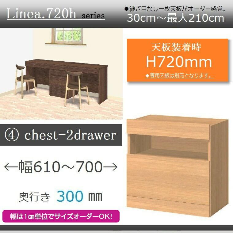 ユニットカウンターLinea.720h・4.chest-2drawer・奥行き30cm幅61~70cm高さ72cm・イージーオーダー・【送料無料】