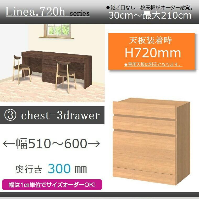 ユニットカウンターLinea.720h・3.chest-3drawer・奥行き30cm幅51~60cm高さ72cm・イージーオーダー・【送料無料】