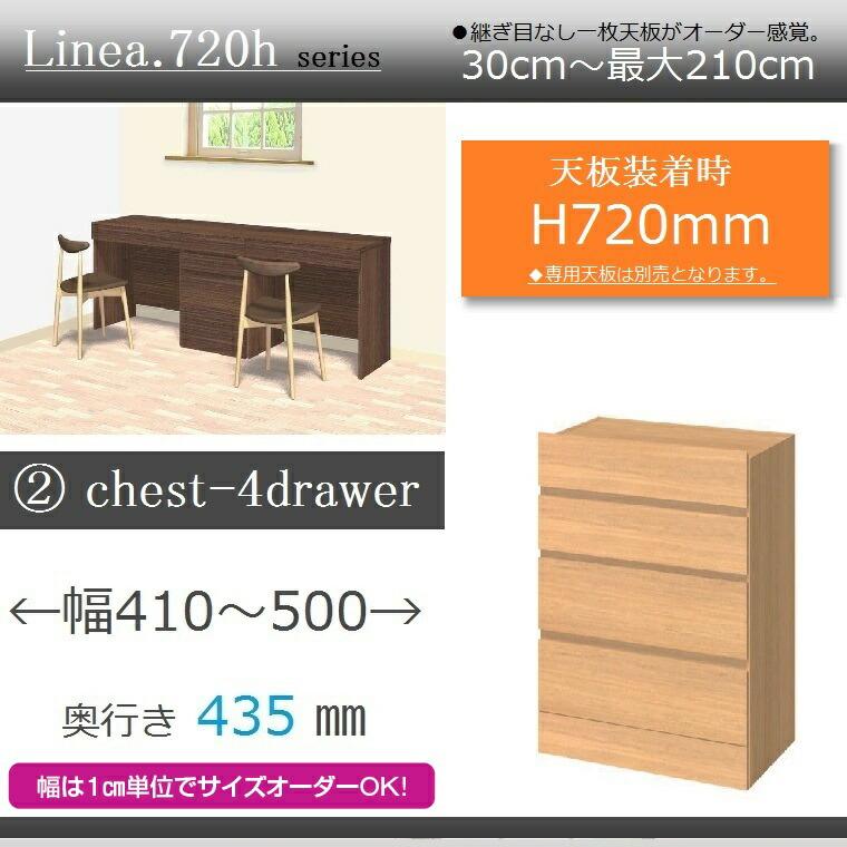 ユニットカウンターLinea.720h・2.chest-4drawer・奥行き43.5cm幅41~50cm高さ72cm・イージーオーダー・【送料無料】