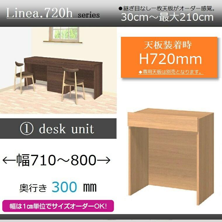 ユニットカウンターLinea.720h・1.desk-unit・奥行き30cm幅71~80cm高さ72cm・イージーオーダー・【送料無料】