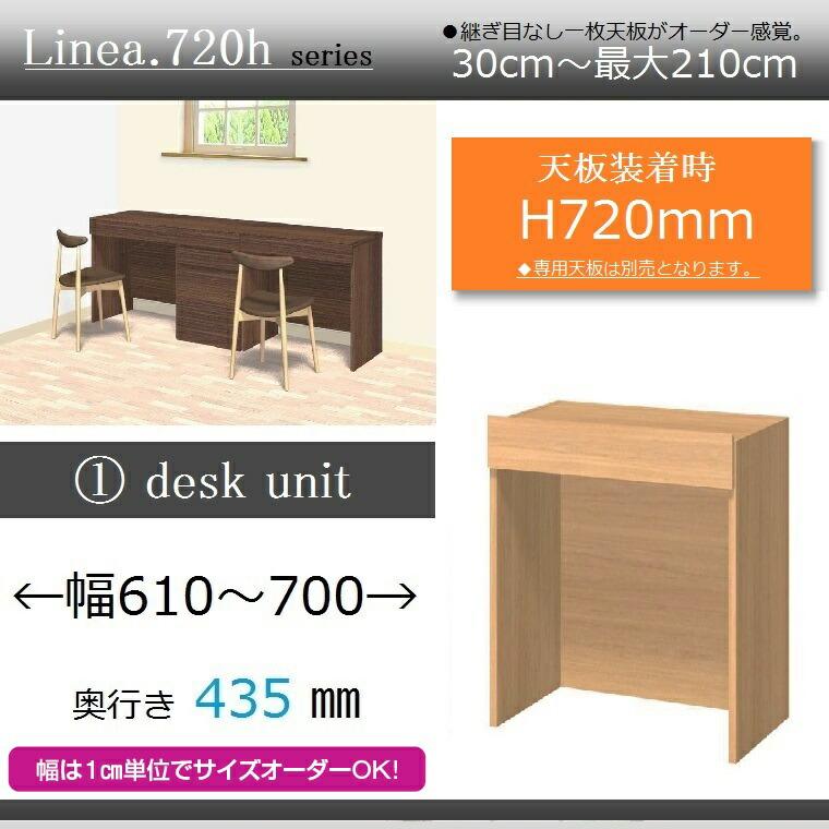 ユニットカウンターLinea.720h・1.desk-unit・奥行き43.5cm幅61~70cm高さ72cm・イージーオーダー・【送料無料】