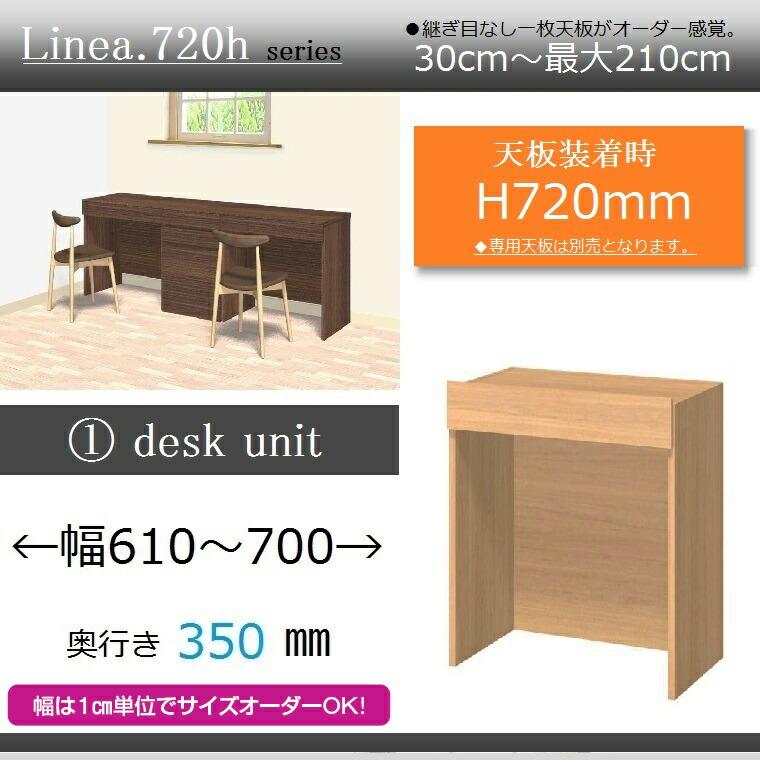 ユニットカウンターLinea.720h・1.desk-unit・奥行き35cm幅61~70cm高さ72cm・イージーオーダー・【送料無料】