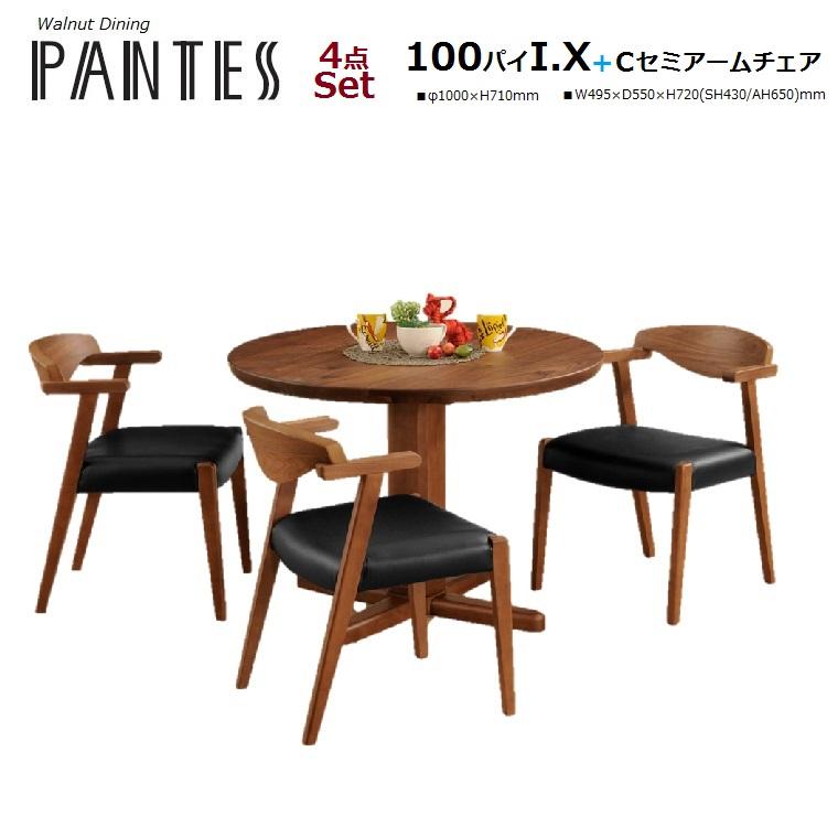 【PANTESシリーズ】丸型ダイニング4点セットテ)100パイ(1本脚)×1,イ)Cセミアームチェア×3 set販売 通常納期丸形