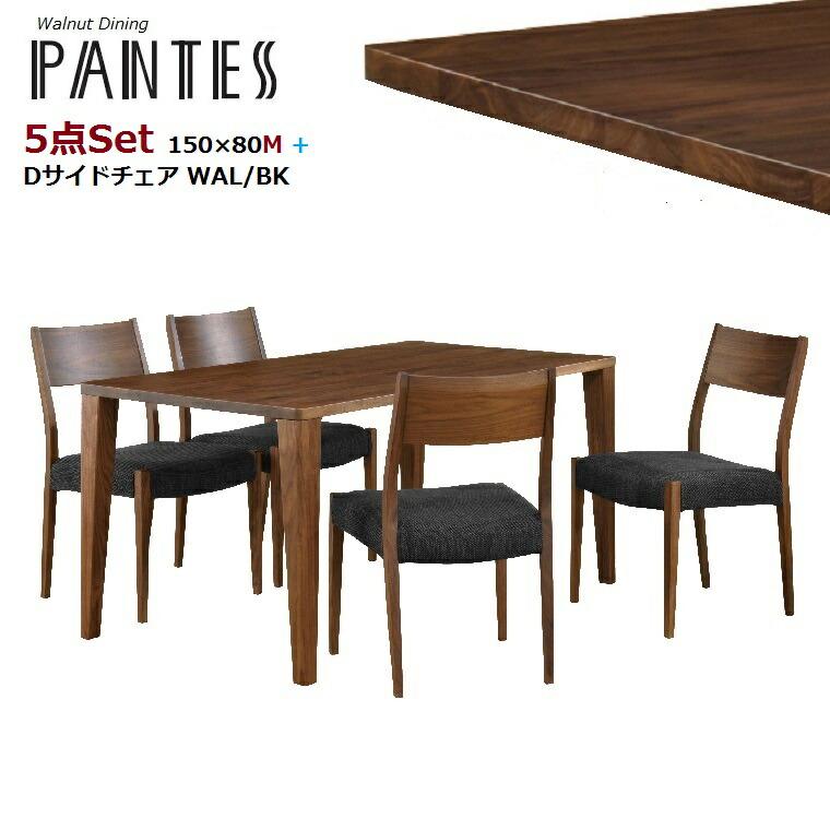【PANTESシリーズ】ダイニング5点セットテ)150-80M(4本脚)×1,イ)Dサイドチェア×4 set販売 通常納期